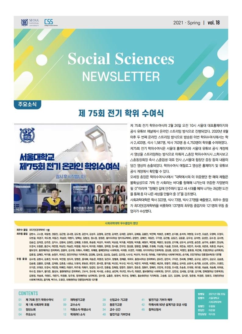 [뉴스레터]2021 18호 봄(웹게시용).pdf_page_01.jpg