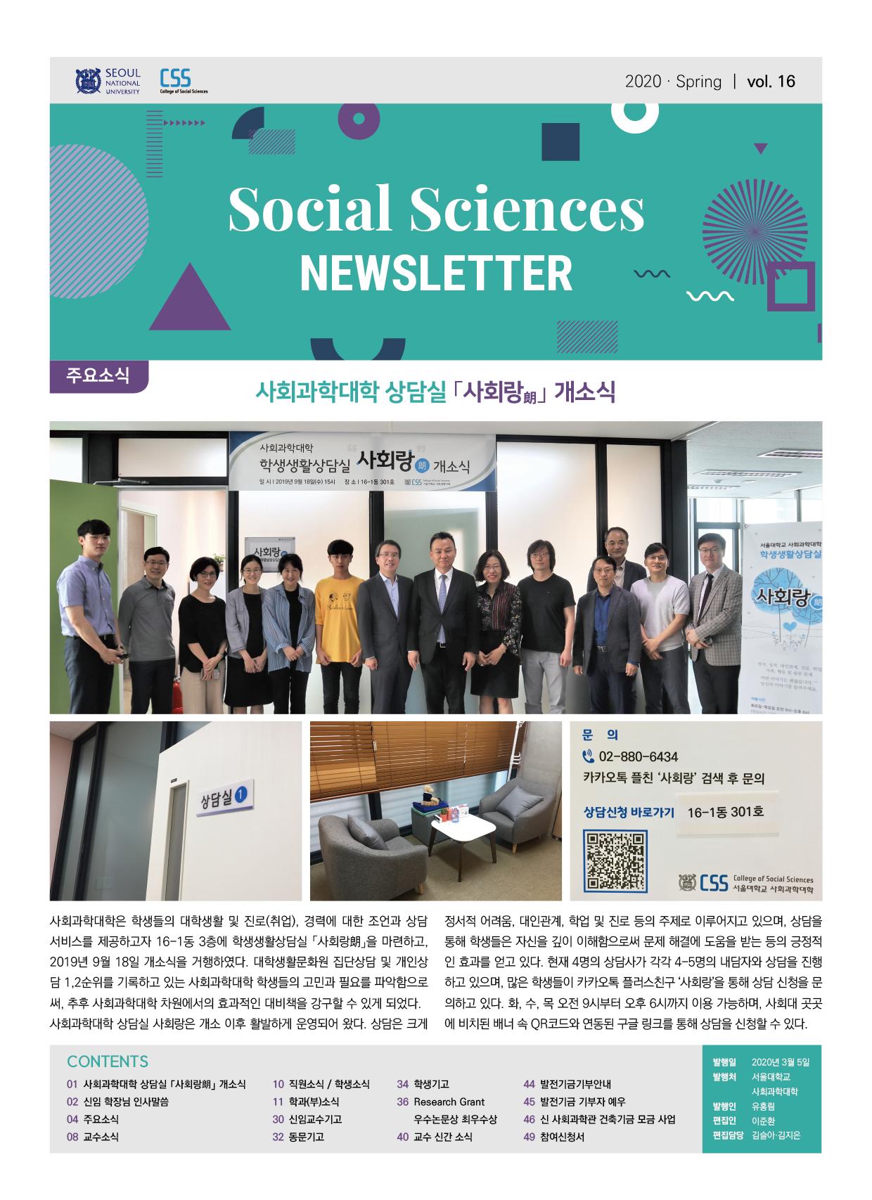 [사회과학대학] [뉴스레터]2020봄 16호(웹게시)-01.png