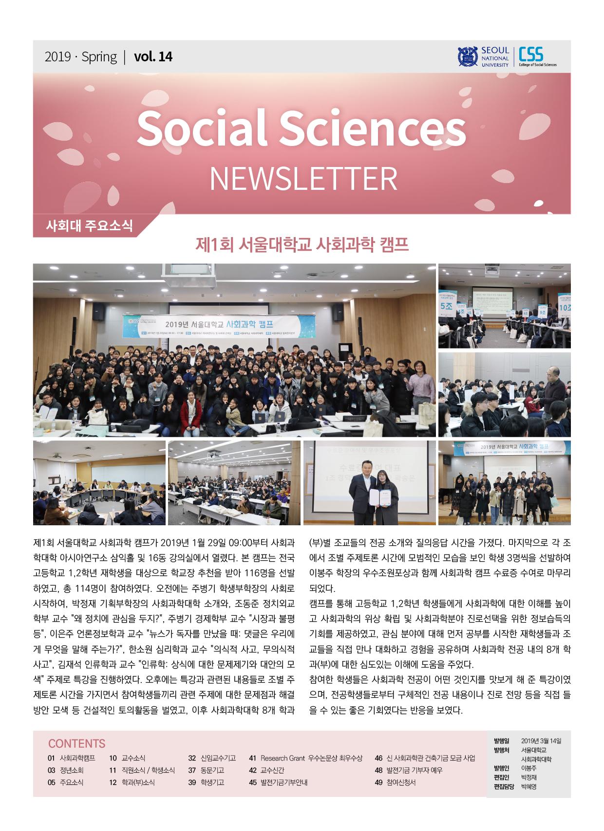 사본 -[뉴스레터]2019 14호 봄(온라인게시용)-중.jpg